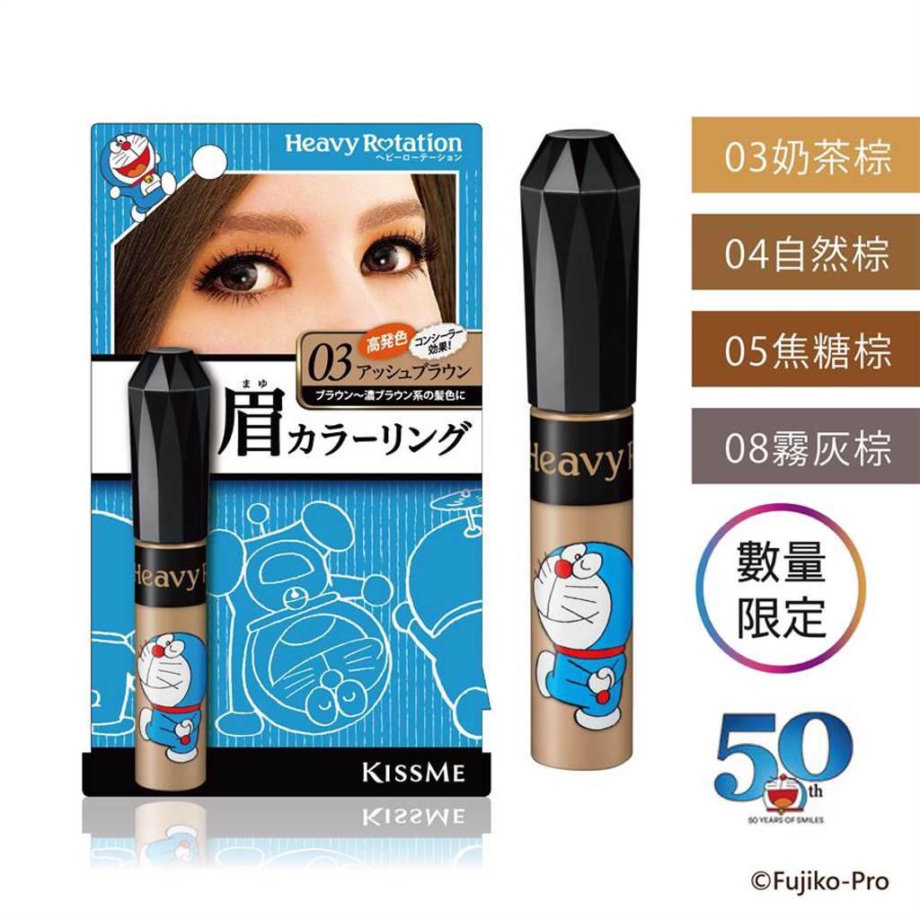 KISSME眉彩膏R-DORAEMON聯名限定包裝。(KISSME提供)