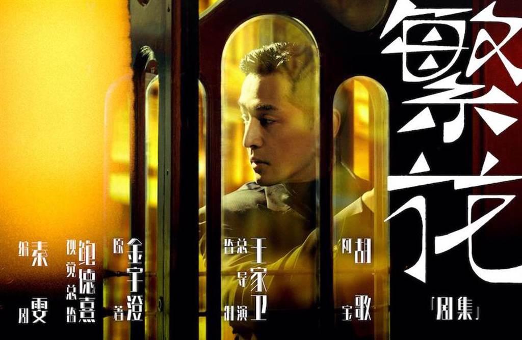 胡歌被王家衛相中,擔綱最新執導劇集《繁花》的男主角。(澤東電影提供)