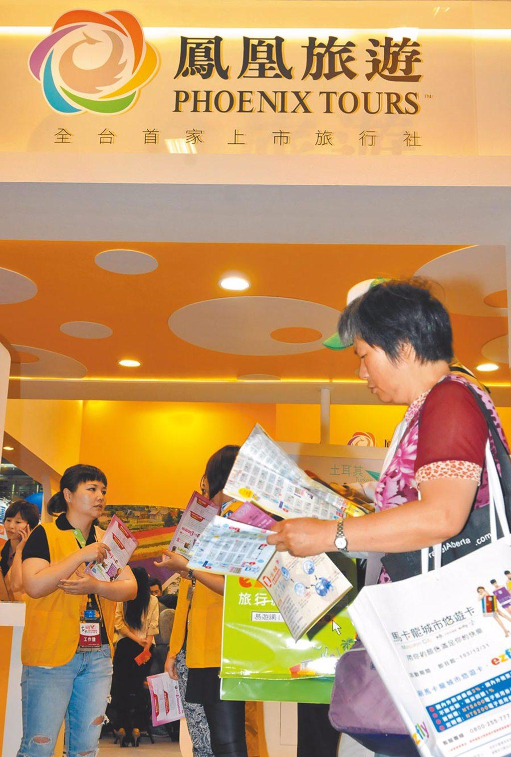 上市旅行社鳳凰旅行社宣布裁員,初步規畫裁40人,占全員工數約13%。(本報資料照片)