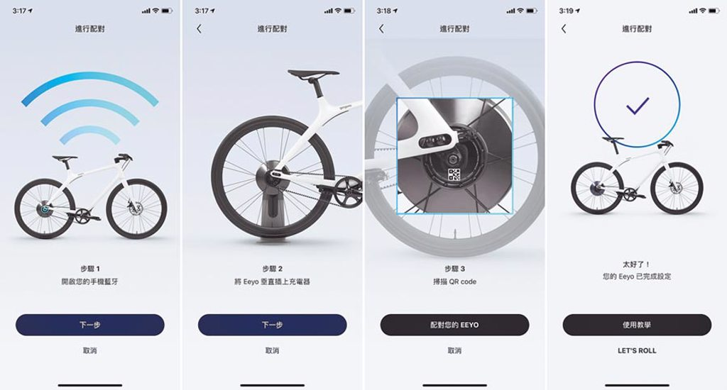 《Gogoro Eeyo》APP配對簡便、快速。(截取自APP)