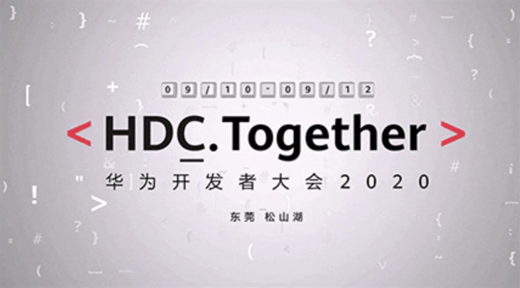華為公布9月10日將舉辦開發者大會。(摘自新浪微博)