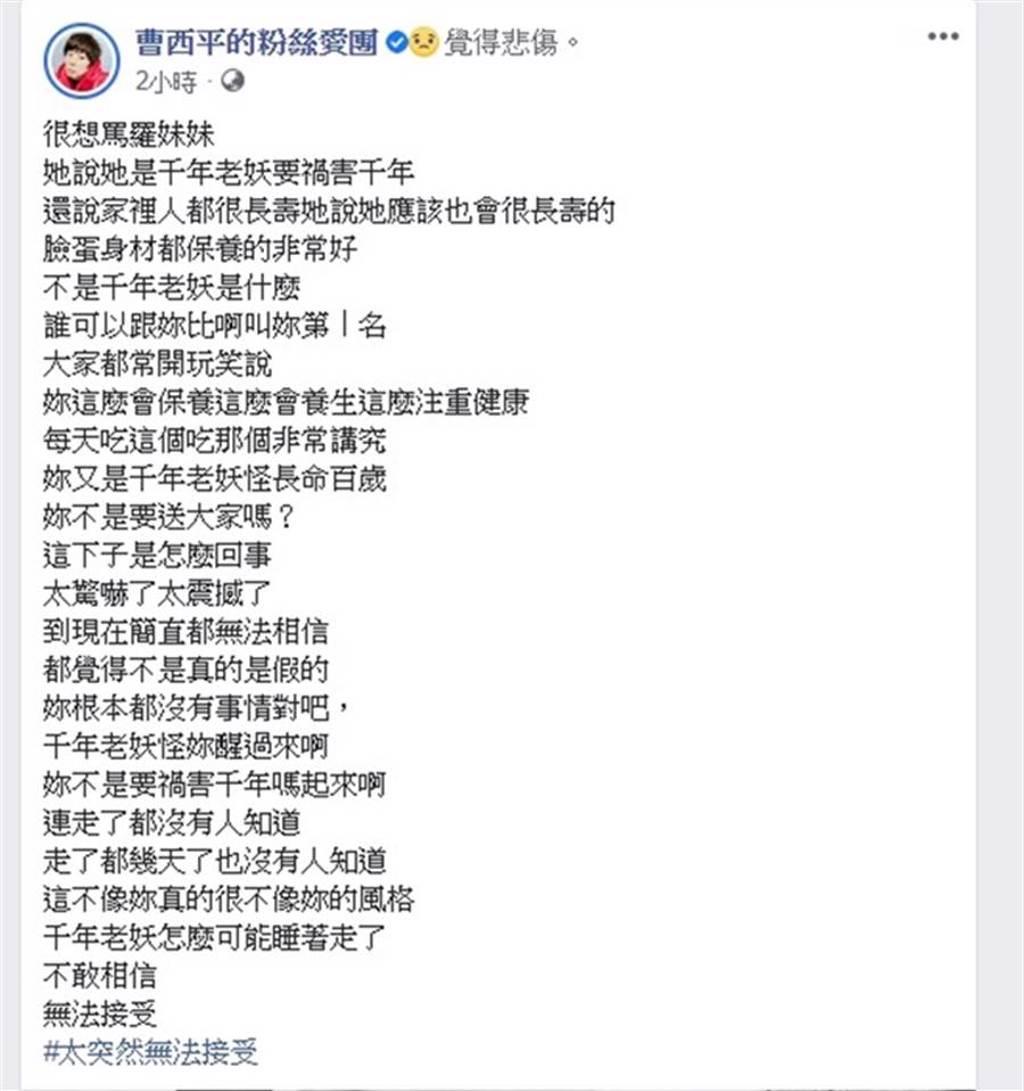 曹西平發文。(圖/翻攝自曹西平的粉絲愛團臉書)