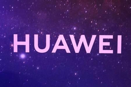 華為開發者大會日期確定 鴻蒙2.0或將推出