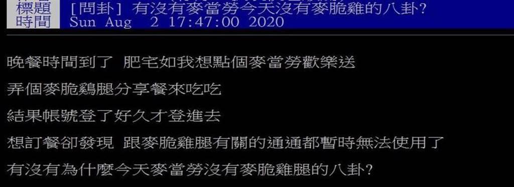 近日網瘋傳「買不到麥脆雞」,以為被官方「無預警下架」,讓網友集體崩潰。(摘自PTT)