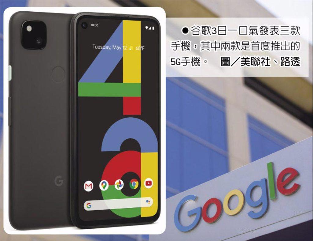 谷歌3日一口氣發表三款手機,其中兩款是首度推出的5G手機。圖/美聯社、路透