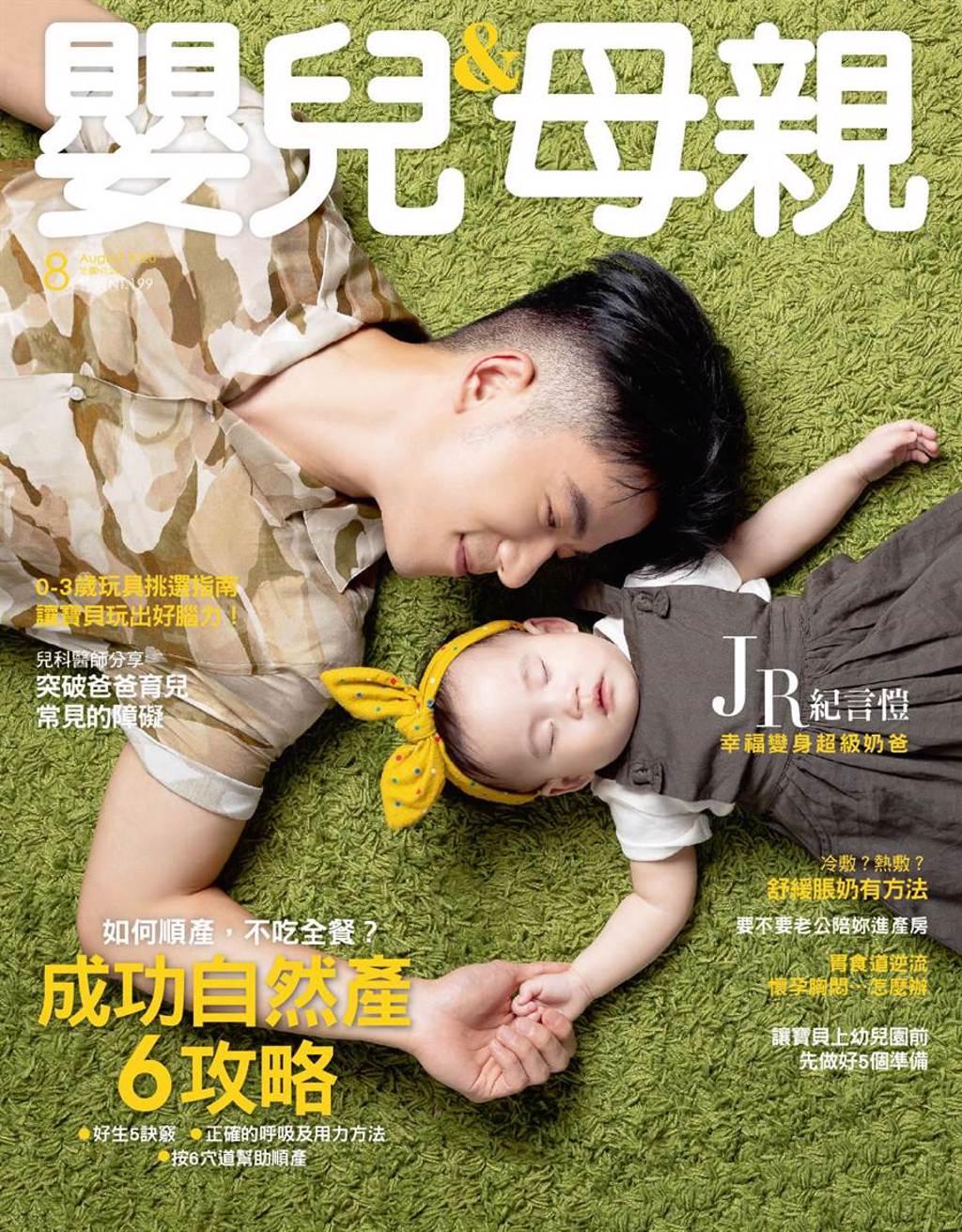 《嬰兒與母親》2020 8月號