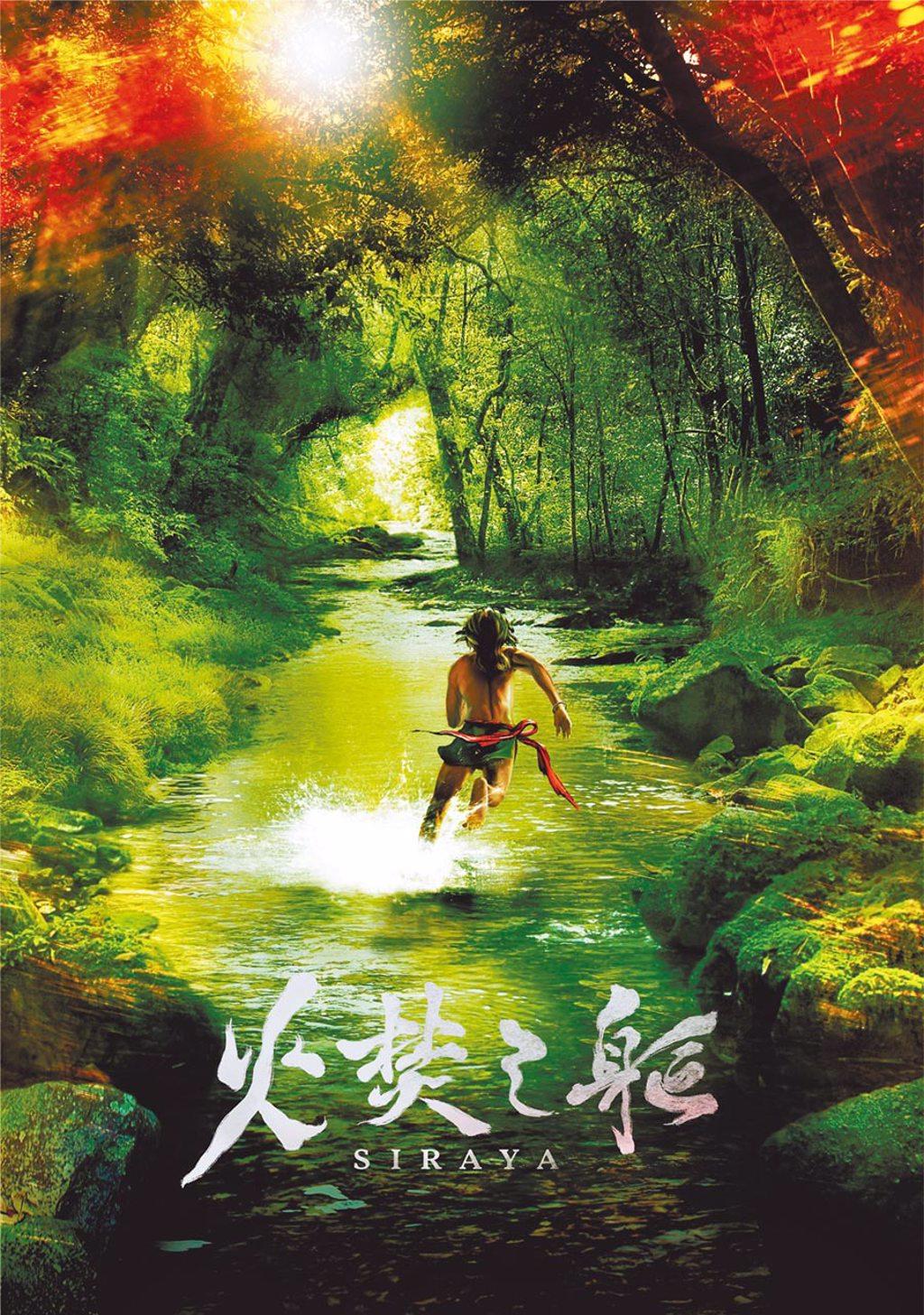 《首部曲:火焚之軀》以西拉雅獵人為主角。(米倉影業提供)