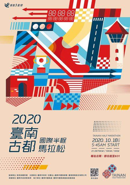 2020臺南古都國際半程馬拉松 10月18日回歸