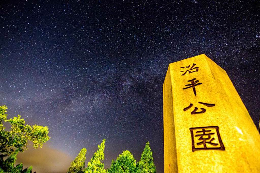 阿里山森林遊樂園區的沼平車站屬「低光害」、「無建物遮蔽」的觀星點。(嘉義縣政府提供/張毓翎嘉義傳真)