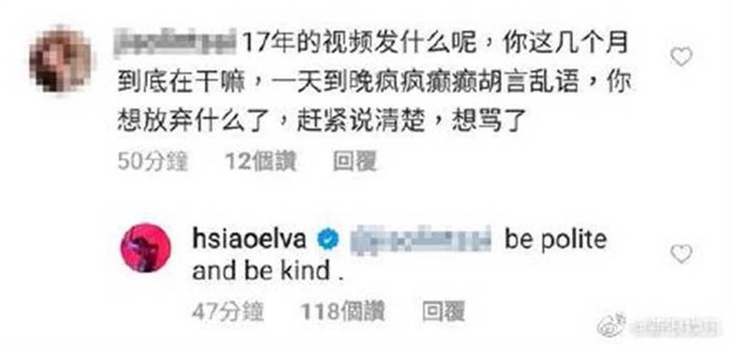 蕭亞軒留言反擊網友。(圖/新浪微博)