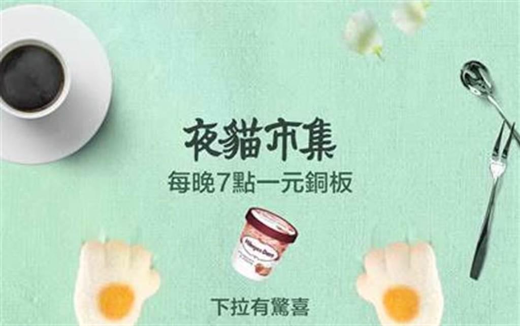 淘寶台灣「夜貓市集」每晚7點以「夜享價」提供高質感嚴選美食餐具。(淘寶台灣提供/黃慧雯台北傳真)