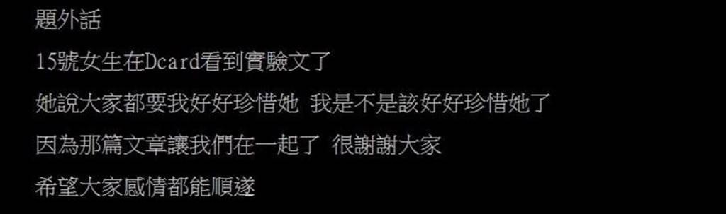 原PO辛苦做社會實驗並沒白費,在文末表示「我們在一起了,很謝謝大家,希望大家感情都能順遂」。(摘自PTT)