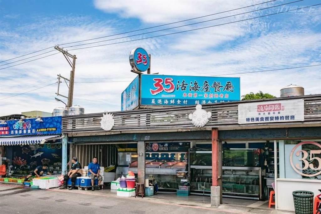 開店26年的和平島35海鮮餐廳憑著現撈魚貨的新鮮食材,加上創意十足的料理方式及平實價格,在風景宜人的港邊打響知名度。(圖/行遍天下提供)
