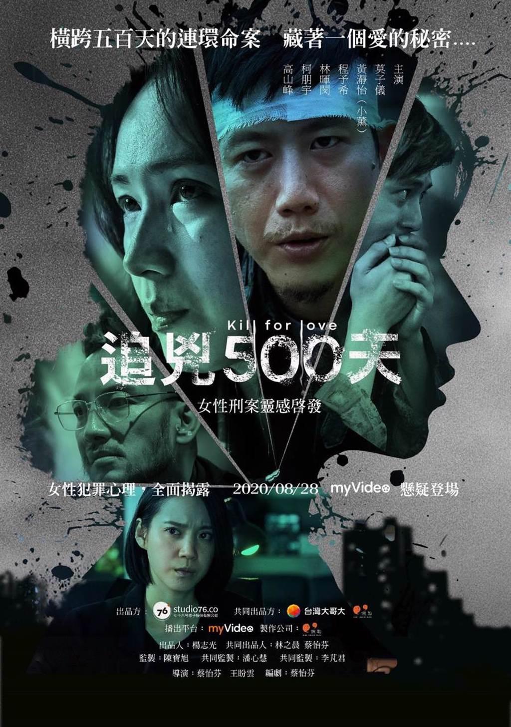 迷你劇集《追兇500天》主視覺海報。(七十六号原子提供)