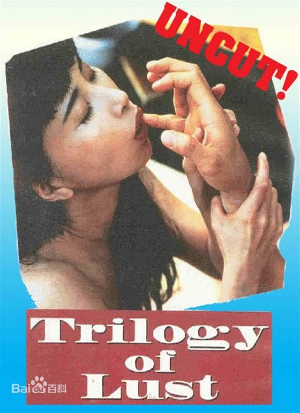 李華月真槍實彈拍攝三級片《血戀》。(取自百度)