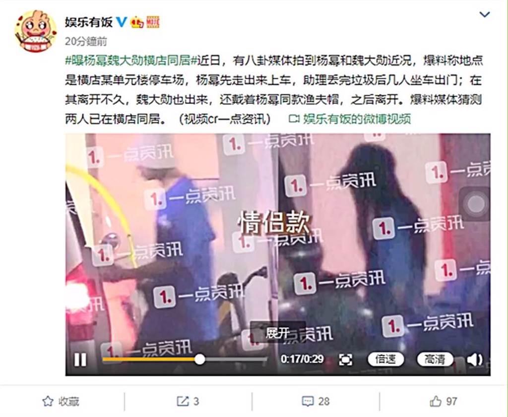 陸媒質疑楊冪、魏大勛已進展到同居。(圖/翻攝自娛樂有飯微博)