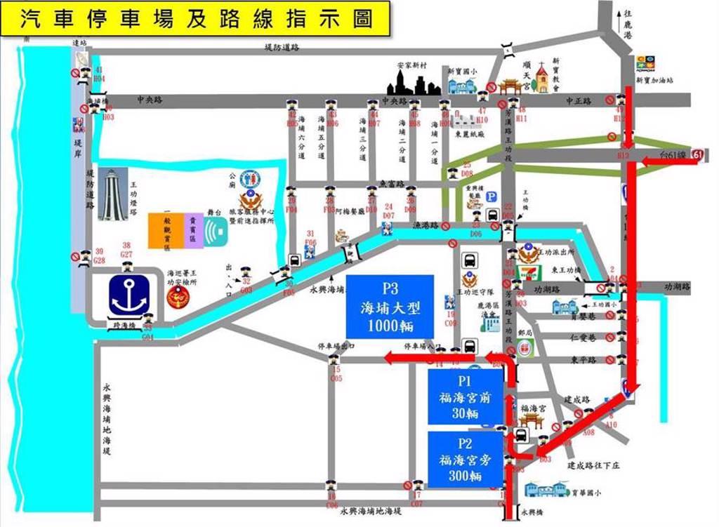 王功漁火節汽車停放場和路線示意圖。(彰化縣警察局提供/吳敏菁彰化傳真)
