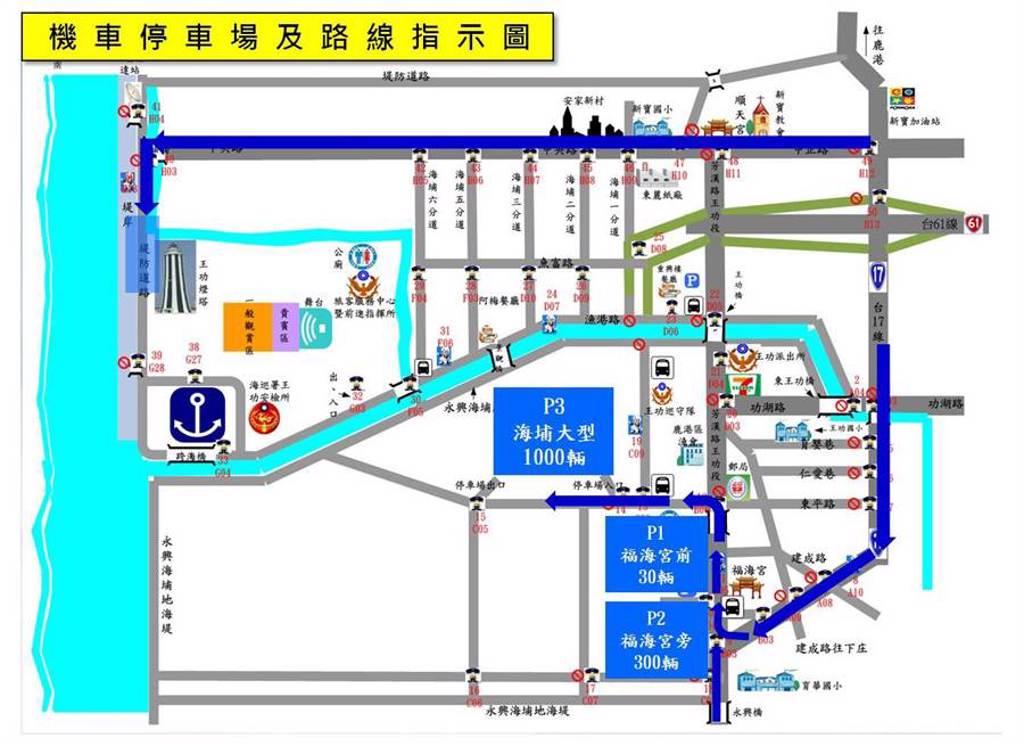 王功漁火節機車停放場和路線示意圖。(彰化縣警察局提供/吳敏菁彰化傳真)