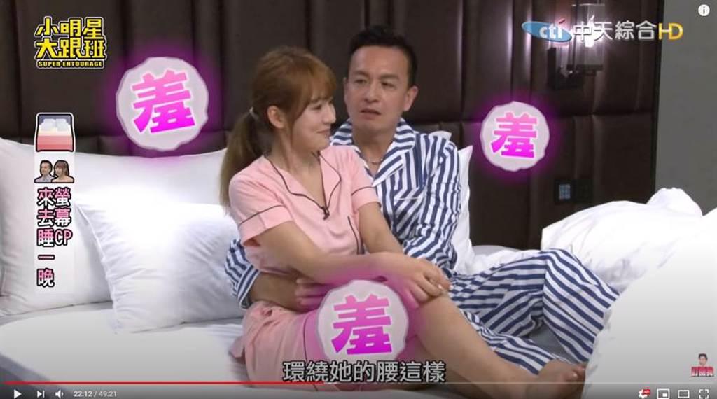 小鐘和林莎示範情侶常見睡姿。(圖/YT@我愛小明星大跟班)