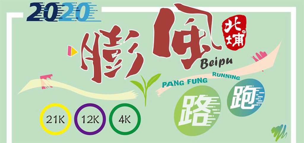 首屆「2020北埔膨風路跑活動」,將於11月14日上午6點於北埔綠世界生態農場舉行。(大會提供)