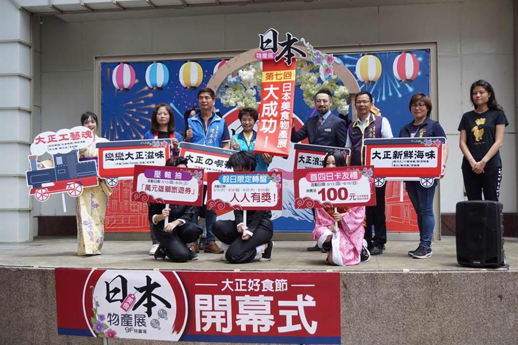 豐原太平洋百貨舉辦日本美食物產展,揭幕儀式以物產列車搭配「大正好食節」主題。(王文吉攝)