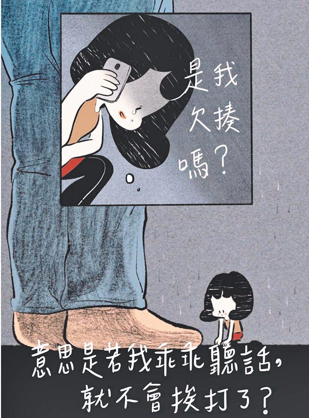 化名「李雅莉」的韓國漫畫家,在網路連載漫畫揭露遭受前男友「約會暴力」的傷痛,喚起許多共鳴。(寶瓶文化提供)
