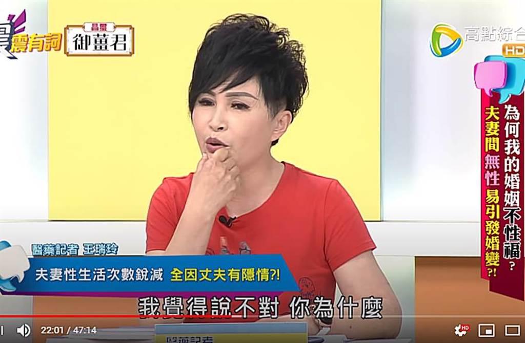王瑞玲自曝老公因胃病導致不舉。(圖/翻攝自高點電視toptv Youtube)