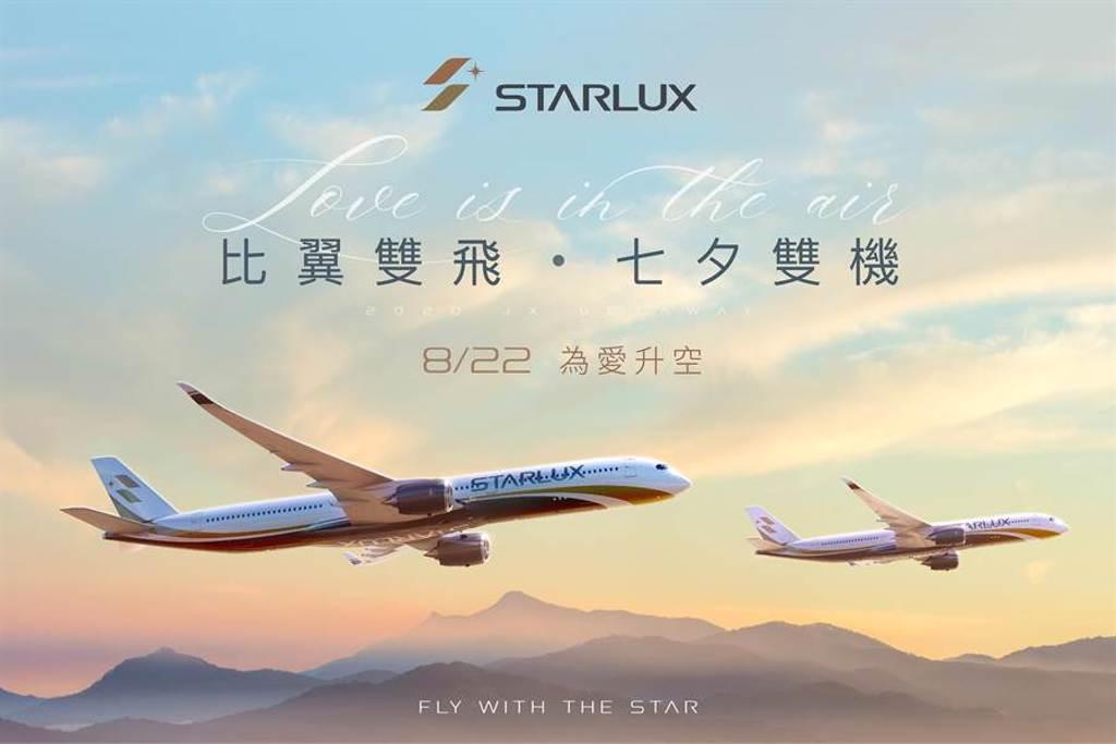 星宇航空在七夕推出「比翼雙飛、七夕雙機」飛行體驗。(星宇航空提供/陳祐誠傳真)