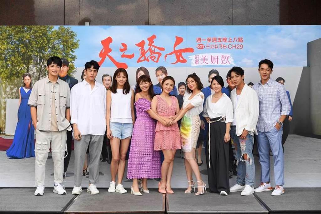 三立八點台劇《天之驕女》15日舉辦首場戶外粉絲見面會。(三立提供)