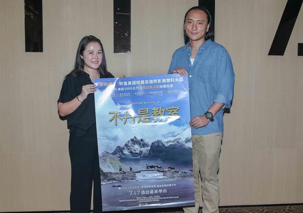 Pawo(右)和妻子賴梵耘聯手催生出《不丹是教室》。(粘耿豪攝)