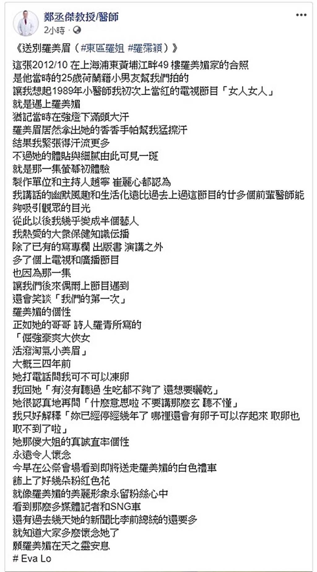 鄭丞傑發文。(圖/翻攝自鄭丞傑教授/醫師臉書)