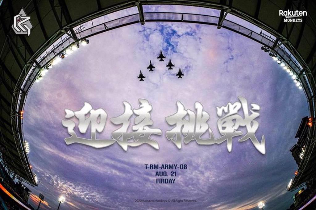 國防部安排戰機衝場為2020年阿迷趴現場民眾進行超威的開場演出。(樂天桃猿提供)