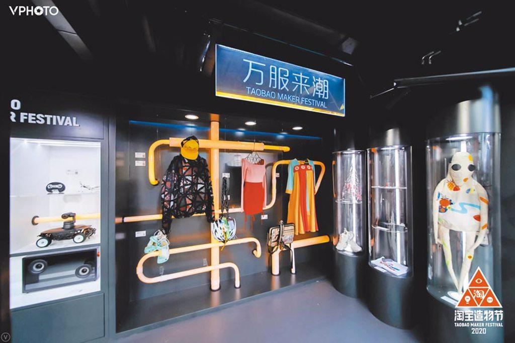 2020第5屆TMF造物節的杭州活動現場,展示了潮流時裝代表作品。(TMF造物節提供)