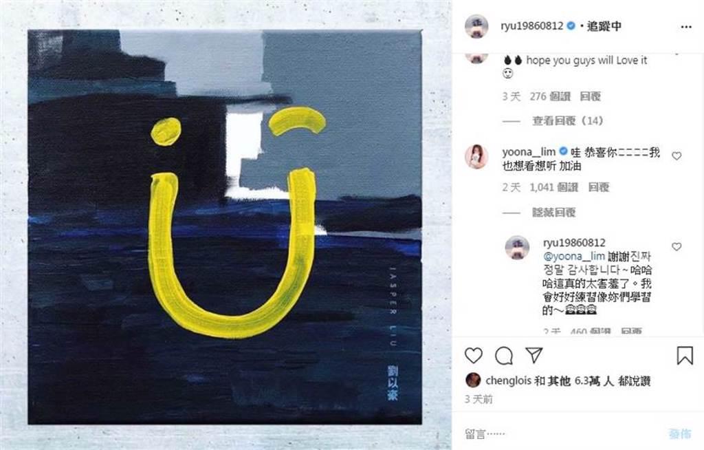 劉以豪出EP 竟引出「超大咖韓流女神」潤娥中文祝賀(圖/IG@ ryu19860812)