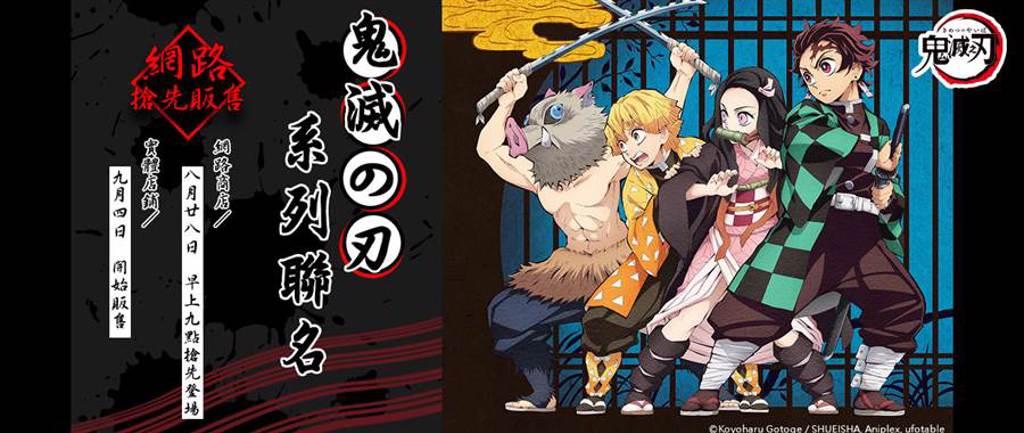 GU與人氣動漫《鬼滅之刃》的特別聯名系列8月28日網路商店先上市。(摘自GU網路商店)