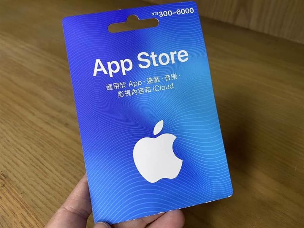 蘋果在台推出 App Store 卡。(黃慧雯攝)