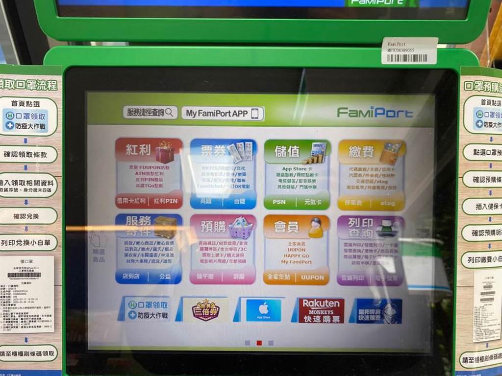 在  7-ELEVEN、全家便利商店的多功能事務機,可以購買不定金額的 App Store Card(獲得 redeem code 來儲值)。(黃慧雯攝)