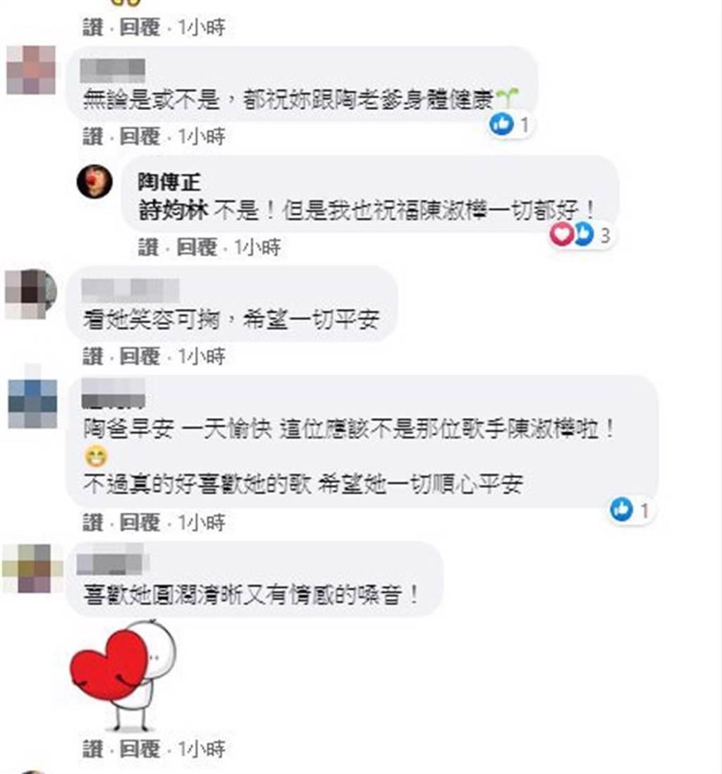 陶傳正否認是陳淑樺本尊。(圖/翻攝自臉書)