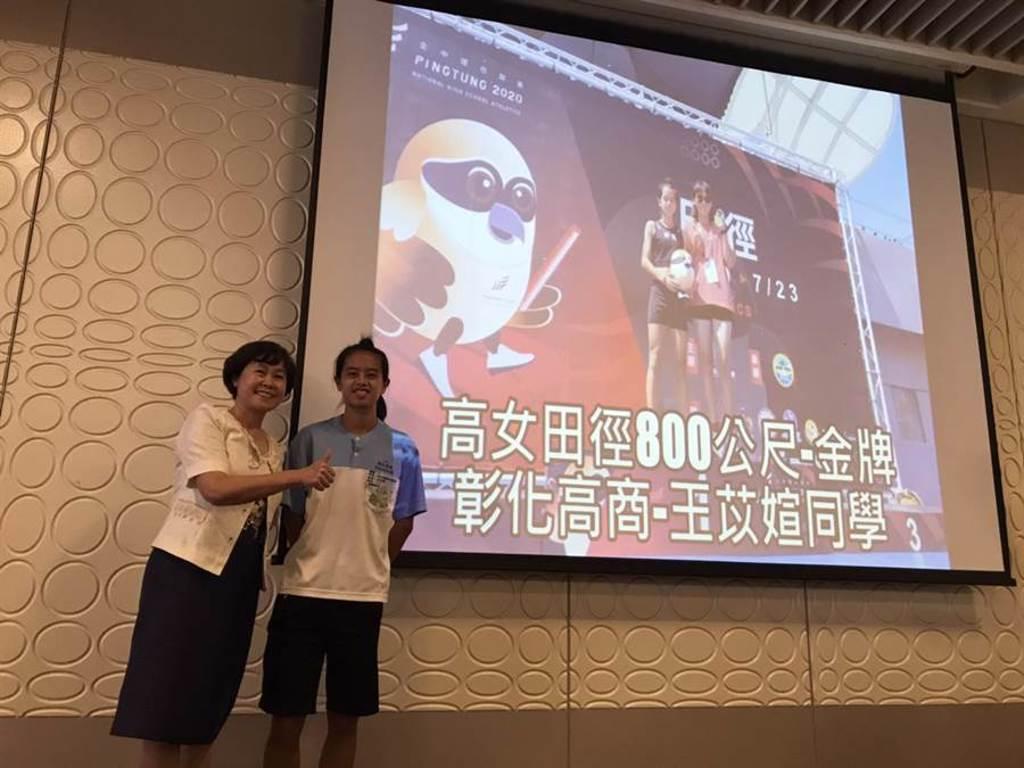 彰化高商校長粘淑真(左)與有榮焉,加碼頒給1萬元獎勵金,要讓金牌女將王苡瑄捐給想幫助的單位。(謝瓊雲攝)