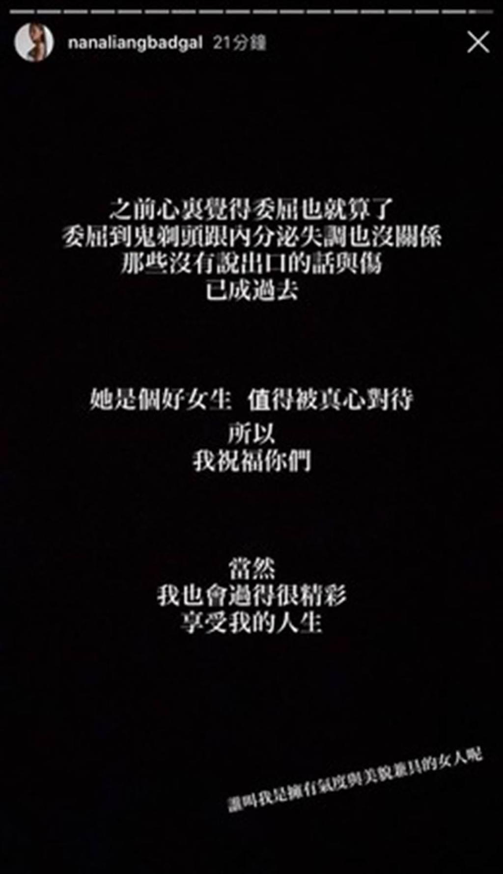 梁云菲IG限動發文。(圖/翻攝自IG)