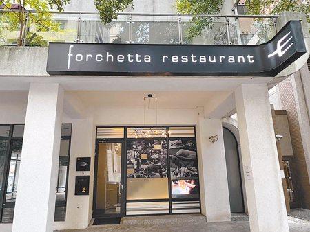 Forchetta精選台灣食材烹美味