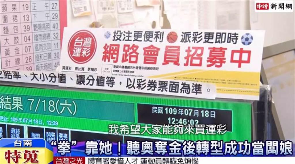 陳怡君鼓勵大家來買運彩,幫助台灣體育發展/中時新聞網攝