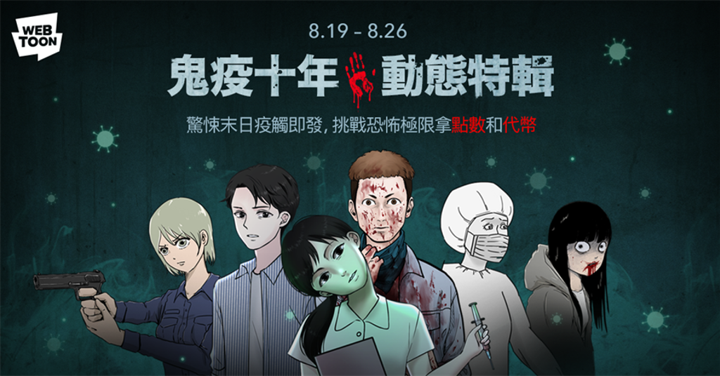 LINE WEBTOON《鬼疫十年・動態特輯》8月19日起挑戰沉浸式驚悚極限。(圖/LINE WEBTOON提供)
