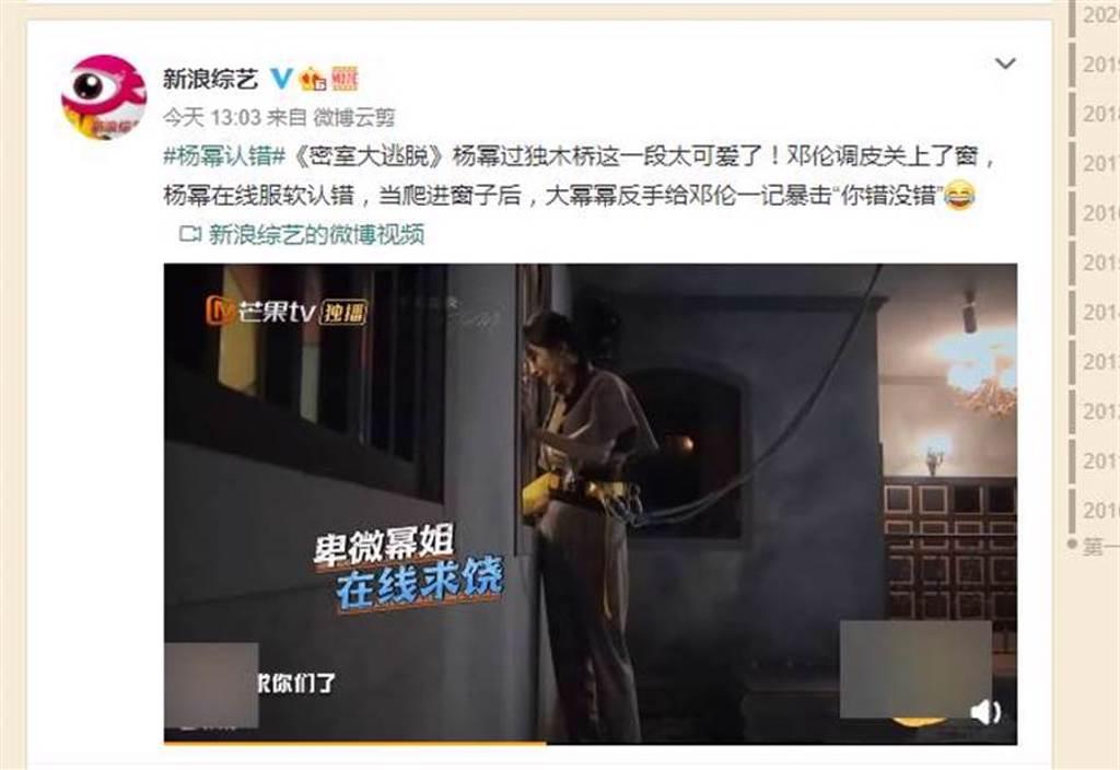 楊冪站在獨木橋上卑微哀求:「我錯了」。(圖/取材自新浪綜藝微博)