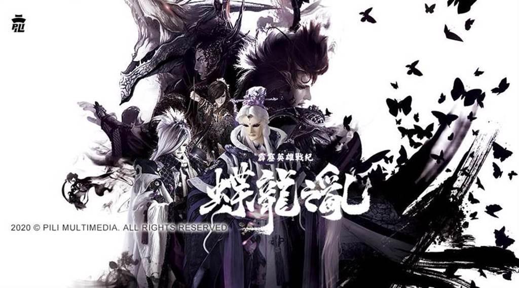 《霹靂英雄戰紀之蝶龍之亂》接檔上映。(擷取自LINE TV)