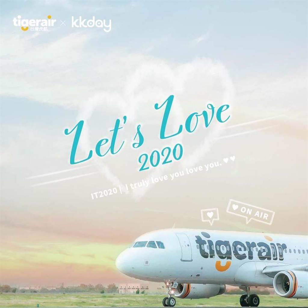 台灣虎航推出空中浪漫微旅行,銷售不如預期宣布取消。(台灣虎航提供/陳祐誠傳真)