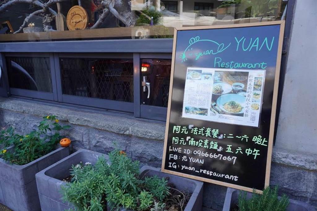 「元 Yuan」在周五、六中午販售CP值高的「南投意麵」。(何書青攝)