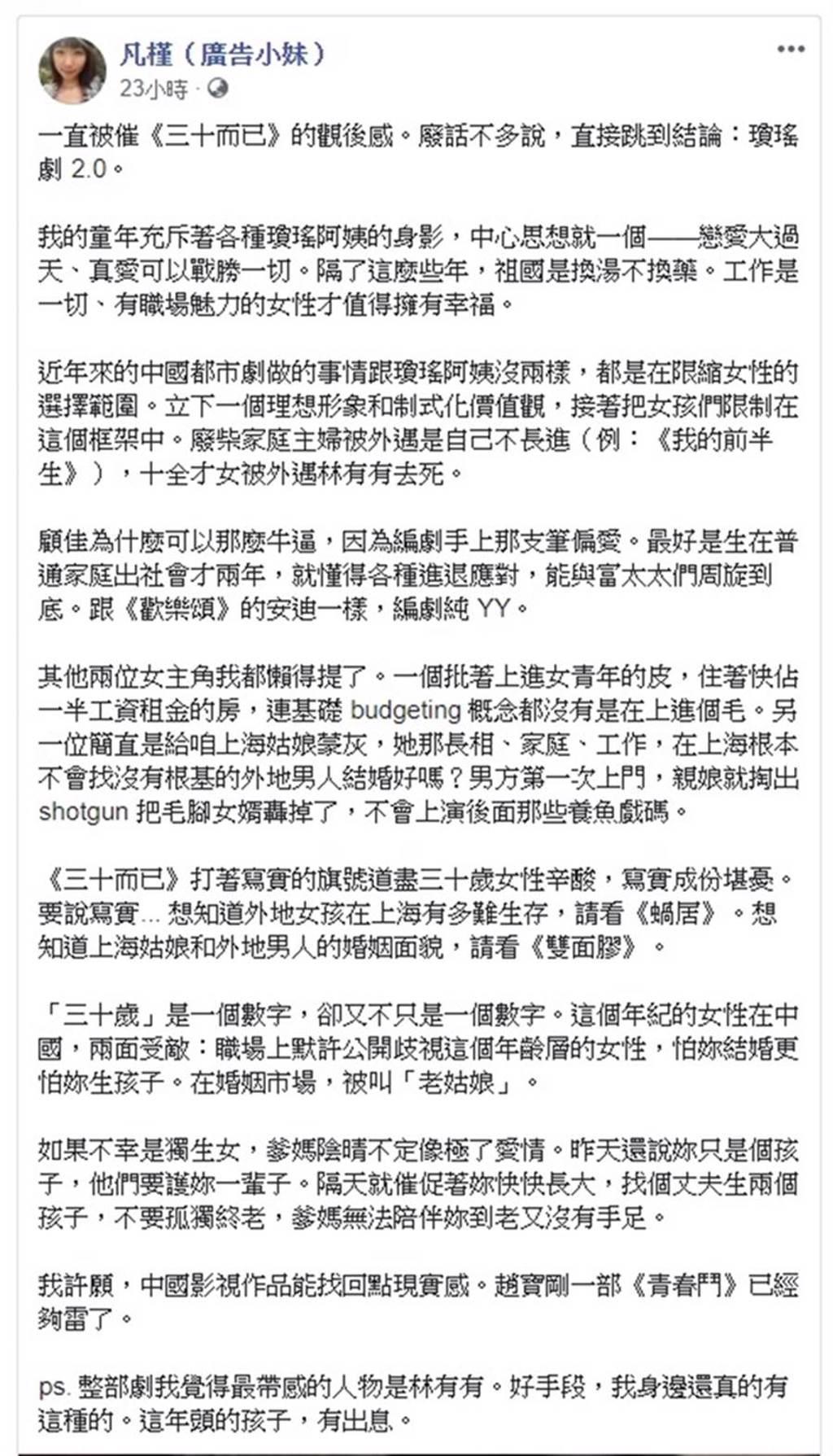 廣告小妹批《三十而已》是瓊瑤劇2.0。(圖/翻攝自臉書)