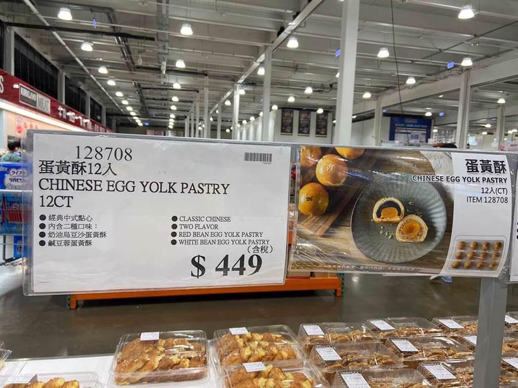 好市多也開賣蛋黃酥了。(摘自臉書社團《Costco好市多 商品經驗老實說》)