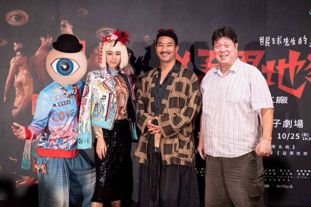 《猛男地獄》記者會,左起為眼球先生、温貞菱、黃健瑋、羅北安。(眼球愛地球劇團提供)